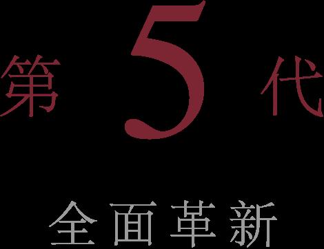 title_5thGen