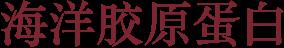title_cn_haiyang