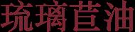 title_cn_liuli