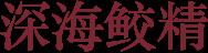 title_cn_shenhai