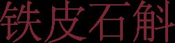 title_cn_tiepi