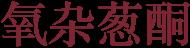 title_cn_yangzha