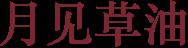 title_cn_yuejian